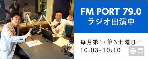 ラジオFM PORT 79.0に出演中