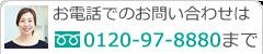 tel:0120-97-8880