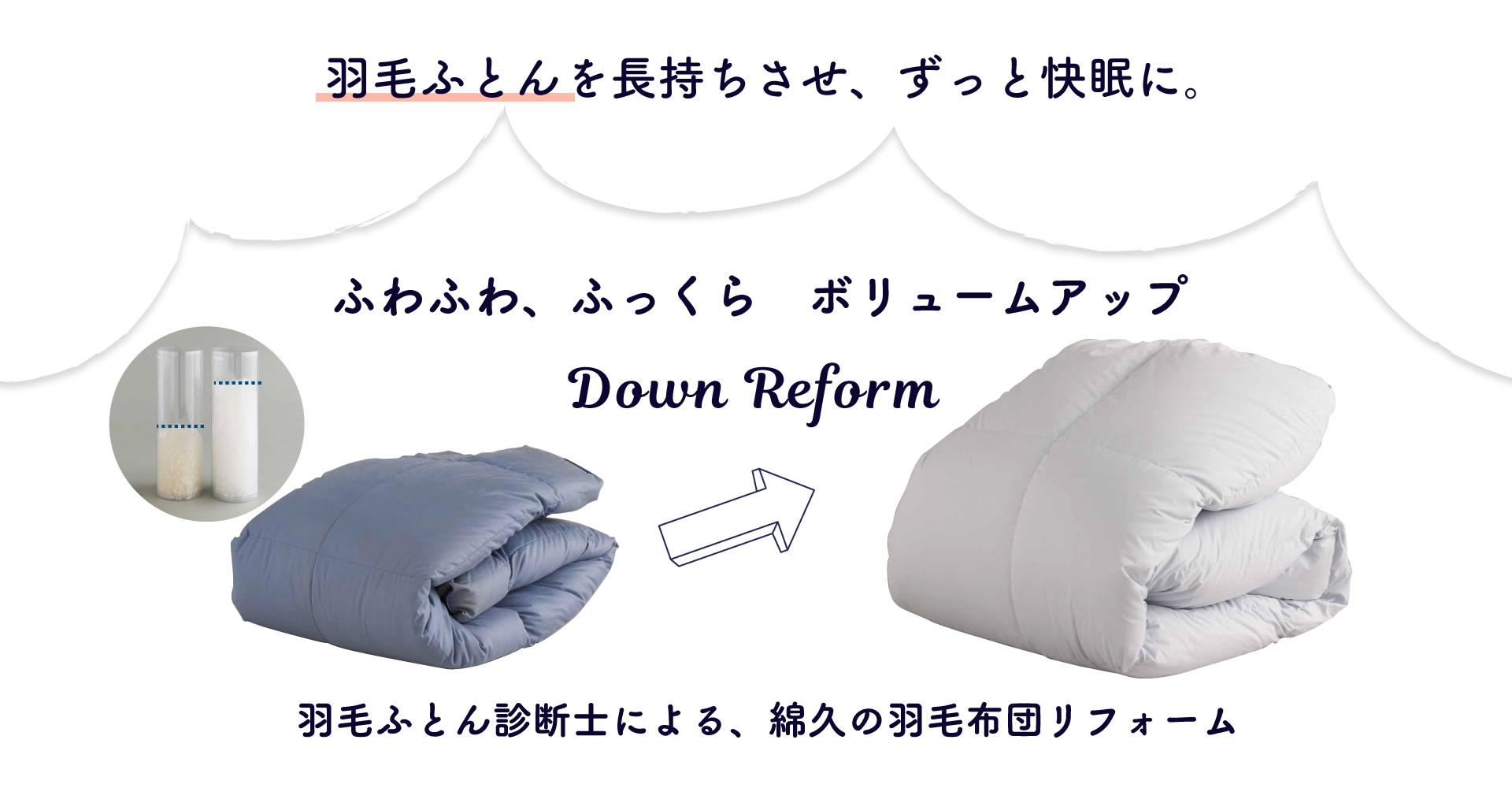 羽毛ふとん診断士による、綿久の羽毛布団リフォーム