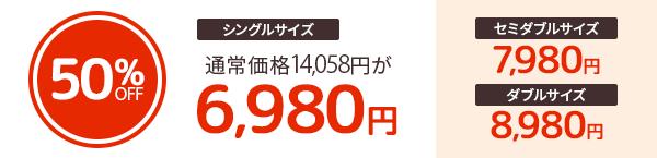 シングルサイズ通常価格14,058円が6,980円 セミダブルサイズ7,980円 ダブルサイズ8,980円