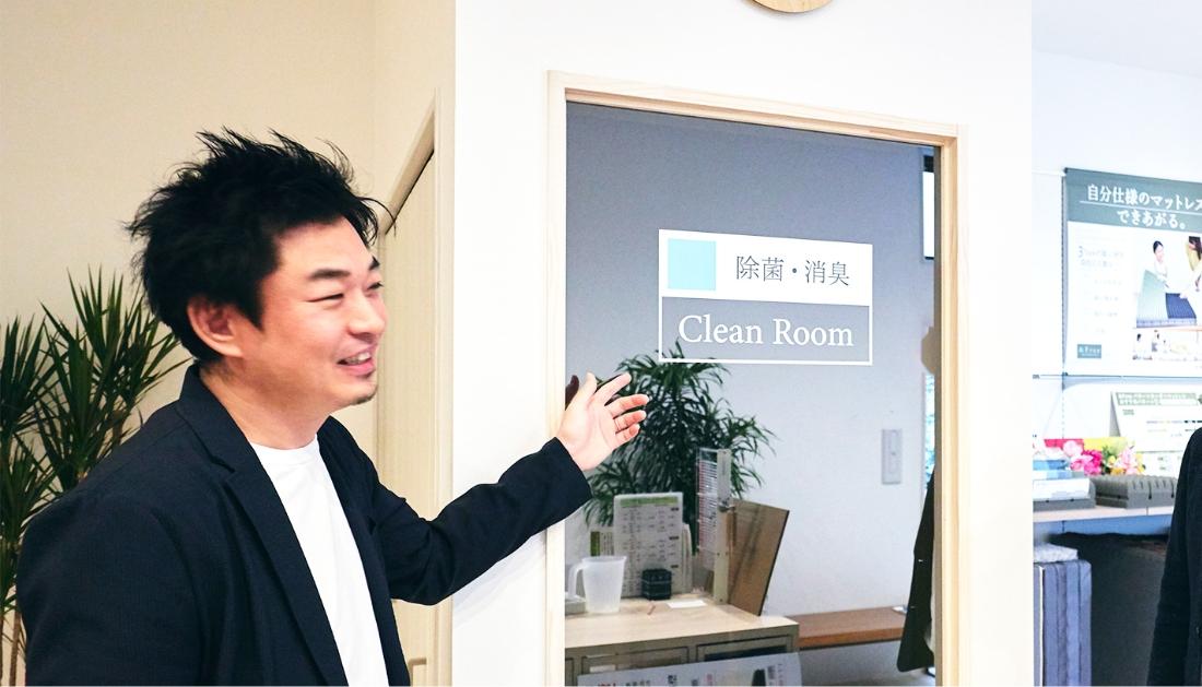 除菌・消臭 Clean Room