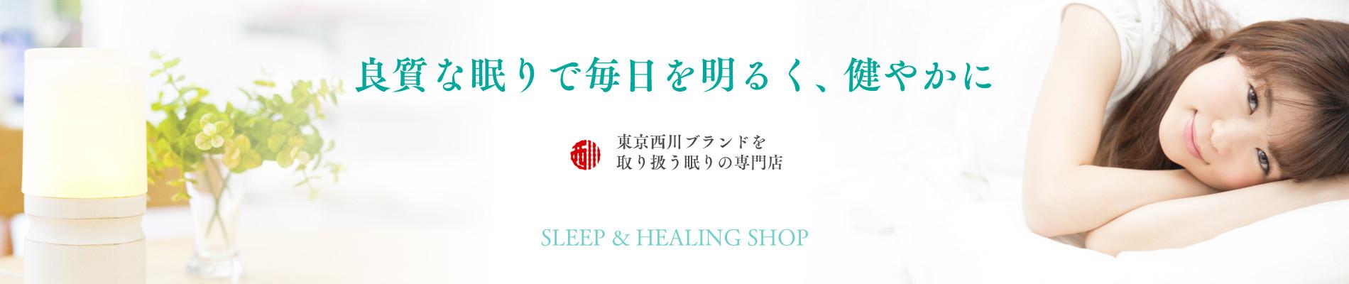 東京西川ブランドを取り扱う眠りの専門店 燕市わたきゅう