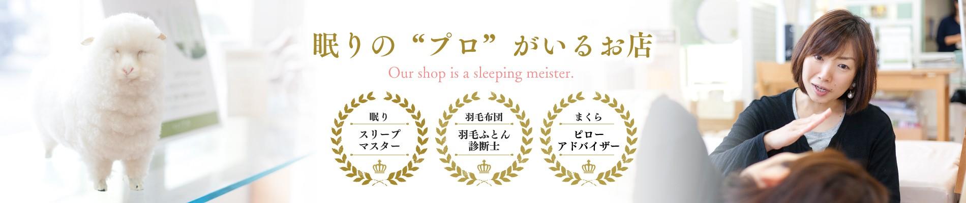 眠りマイスターがいるお店