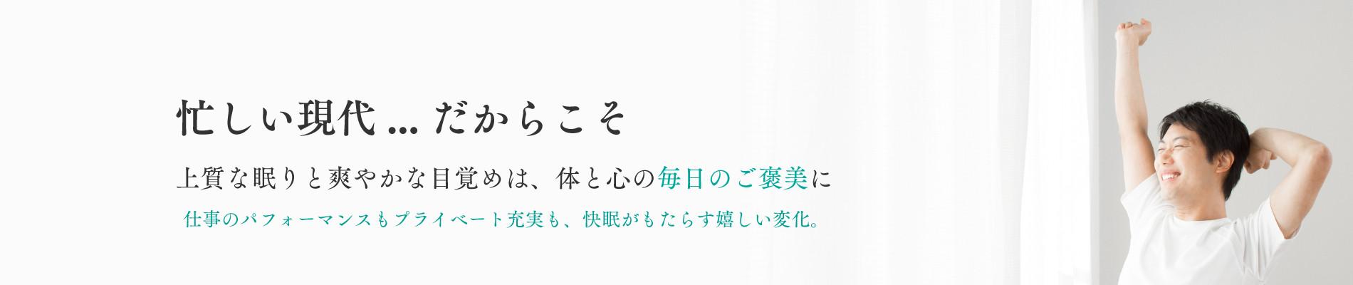 スポーツ選手が選んだマットレス 東京西川のAIRエアー