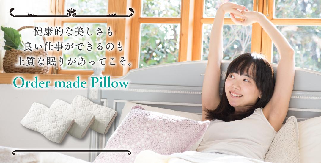 新潟のオーダーメイド枕販売店