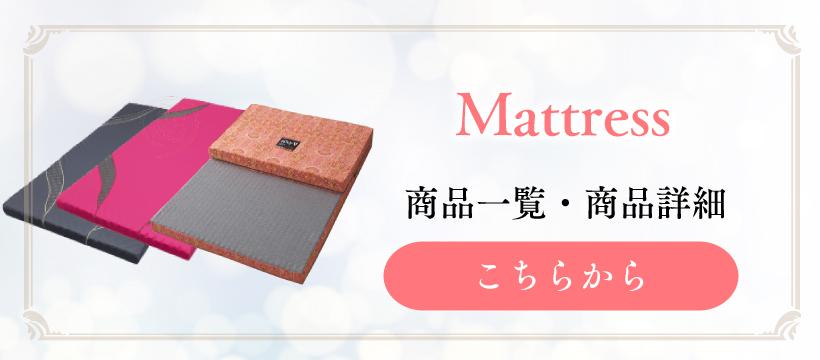 マットレス商品一覧