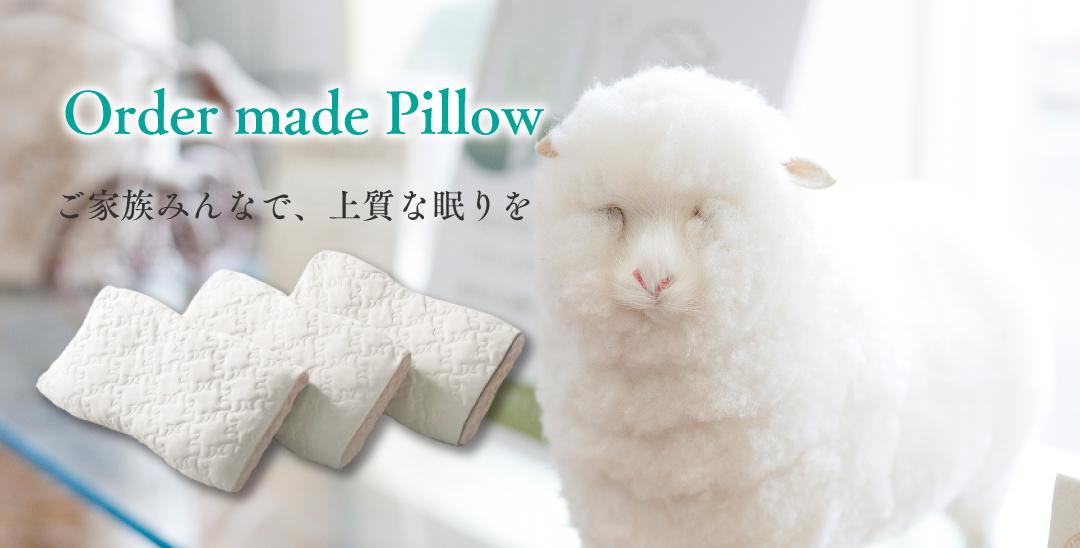 オーダー枕商品リスト
