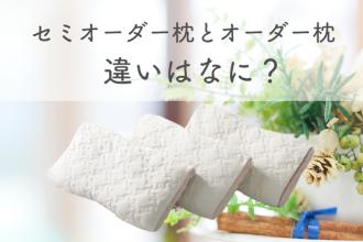 セミオーダー枕とオーダー枕の違いは何ですか?