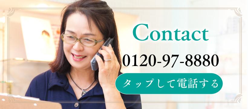 お電話はこちらから「0120-97-8880」