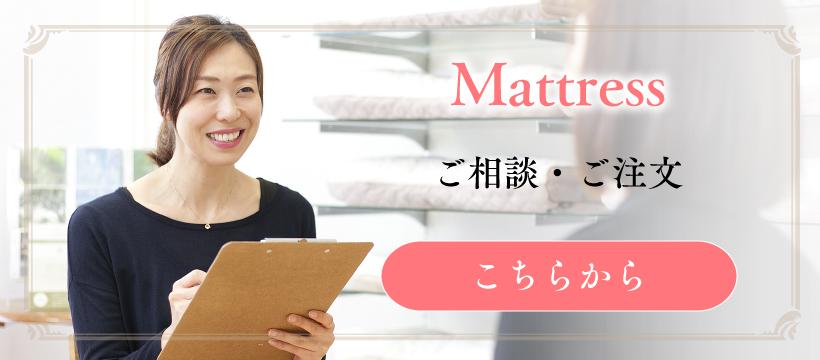マットレスのご相談・ご注文