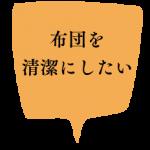 羽毛ふとんリフォーム相談会