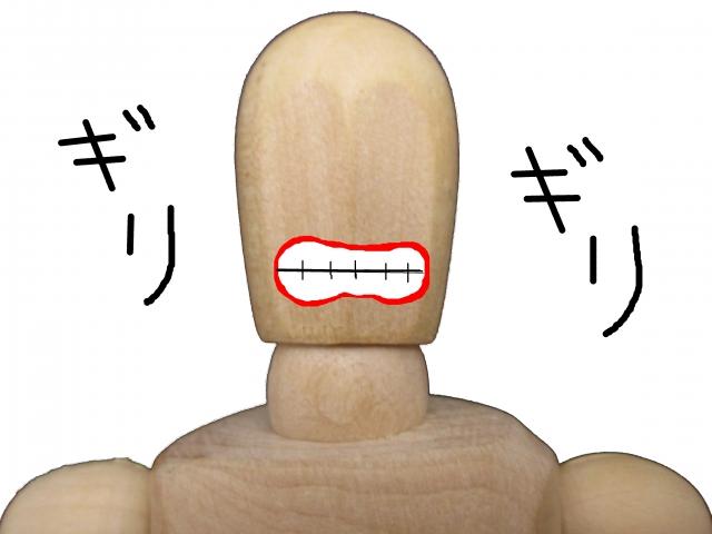 朝、あごが疲れている、首や肩が疲れている。その原因は【歯ぎしり】かもしれません。