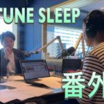 FMポート『Fortune Sleep』特別編をYouTubeにアップしました