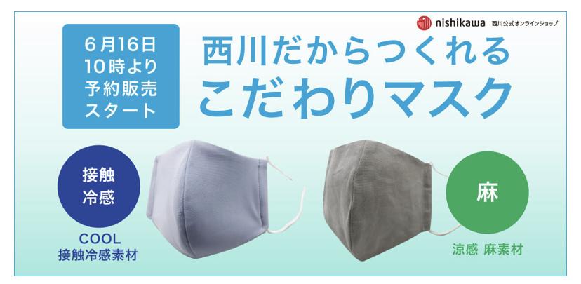 西川から新たに夏用『こだわりマスク』が販売されます!