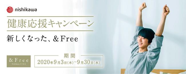 &Free 健康応援キャンペーン