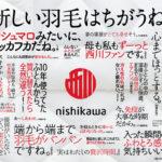 移転OPEN1周年記念第1弾 【西川の羽毛布団キャンペーン】