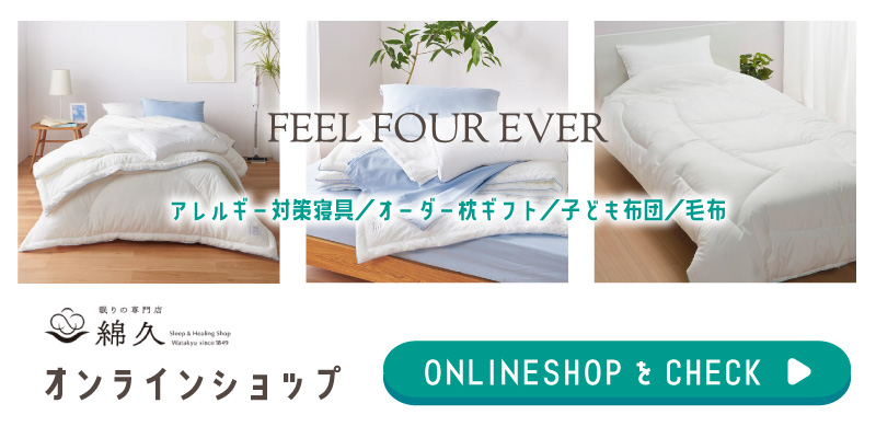 眠りの専門店わたきゅうのオンラインショップ