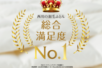 西川・羽毛ふとんキャンペーン始まりました!